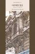 야쿠비얀 빌딩(을유세계문학전집 43)(양장본 HardCover)
