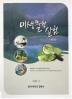 미생물학 실험(3판)
