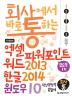 ���� �Ŀ�����Ʈ ����2013 & �ѱ�2014 & ������10(ȸ�翡�� �ٷ� ���ϴ�)