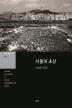 서울의 초상(눈빛사진가선 53)