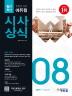 취업에 강한 에듀윌 시사상식(2018년 8월호)