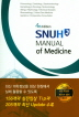 SNUH Manual of Medicine(개정판 4판)