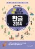한글 2014(쓱 하고 싹 배우는)(쓱싹 시리즈 4)