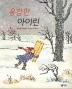 용감한 아이린(비룡소의 그림동화 151)(양장본 HardCover)