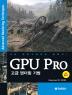 GPU Pro : 고급 렌더링 기법(양장본 HardCover)