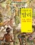 신들의 섬 발리(북코리아 문화신서)