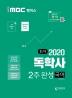 국어 2주 완성(독학사)(2020)(iMBC 캠퍼스)