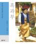흑과부(대활자본)(어르신 이야기책 305)
