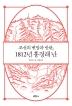 조선의 변방과 반란, 1812년 홍경래 난