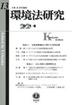 [해외]環境法硏究 第13號(2021/8)