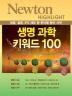생명과학 키워드 100(Newton Highlight)