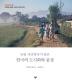 한국의 도시화와 풍경(독일 지리학자가 담은)(지오포토 100 4)