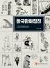 한국만화정전