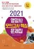 영양사 모의고사 핵심 문제집(2021)(개정판)