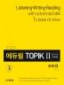토픽 한국어능력시험 TOPIK 2(2020)(에듀윌)(CD1장포함)