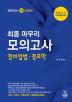 경비업법 경호학 최종 마무리 모의고사(2019)(개정판 2판)