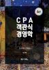 CPA 객관식 경영학(6판)(전2권)