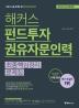해커스 펀드투자권유자문인력 최종핵심정리문제집(2019)(개정판)