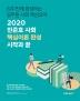 민준호 사회 핵심이론 완성 시작과 끝(2020)(커넥츠 공단기)