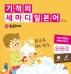 기적의 세마디 일본어. 4: 목욕하자(DVD 1장)