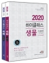 하이클래스 생물 세트(2020)(EBS)(전2권)