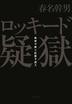 [해외]ロッキ-ド疑獄 角榮ヲ葬リ巨惡ヲ逃ス