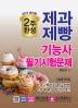제과제빵기능사 필기시험문제(2019)(2주 완성)