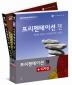 프리젠테이션 젠 디자인 세트(에이콘 프리젠테이션 시리즈)(전2권)