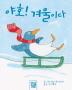 야호 겨울이다(아장아장 카멜레온 29)(보드북)