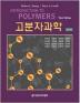 고분자과학(3판)