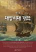 대양시대 개막. 1