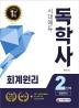 회계원리(독학사 2단계 경영학과)(시대에듀)(개정판 11판)