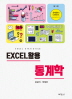 Excel 활용 통계학(3판)(양장본 HardCover)