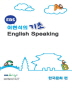 기초 English Speaking: 한국문화 편(EBS)