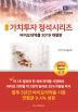 주식가치투자 정석시리즈: 바이오의 약품(2019)(개정판)