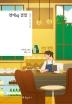 연애의 결말(폴앤니나 소설 시리즈 3)(양장본 HardCover)