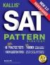 [보유]Kallis' Redesigned SAT Pattern Strategy + 6 Full Length Practice Tests