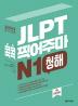 JLPT 콕콕 찍어주마 N1 청해(4판)(CD1장포함)