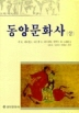 동양문화사(상)