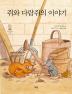 쥐와 다람쥐의 이야기(모두를 위한 그림책 13)