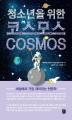 코스모스(Cosmos)(청소년을 위한)