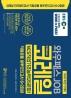 코레일 한국철도공사 직렬공통 봉투모의고사 6+2회분(2020 하반기)(EBS 와우패스JOB)