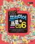 프리미어 프로 CS6(CD1장포함)