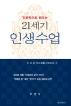 21세기 인생수업(인문학으로 배우는)