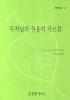 부처님의 실용적 가르침(보리수잎 47)(포켓북(문고판))