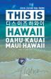 디스 이즈 하와이(2018-2019)