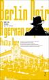 베를린 누아르. 3: 독일 장송곡