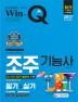 조주기능사 필기+실기(2017)(Win-Q(윙크))(개정판 3판)