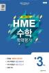 HME 초등수학 3학년 학력평가 문제집(2019)(8절)(개정판)