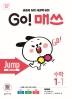 초등 수학 1-1(Jump 유형사고력)(2020)(Go! 매쓰)